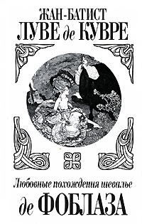 Жан-Батист Луве де Кувре Любовные похождения шевалье де Фоблаза поль феваль шевалье фортюн