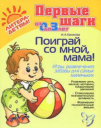 И. А. Ермакова Поиграй со мной, мама! Игры, развлечения, забавы для самых маленьких жукова гладкова м поиграй со мной в любовь роман