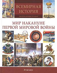 Zakazat.ru Мир накануне Первой мировой войны