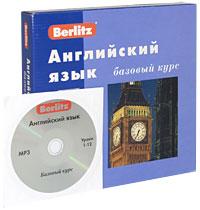 Berlitz. Английский язык. Базовый курс (+ 3 аудиокассеты, 1 CD), цена и фото