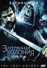 Затерянная колония American World Pictures,Rainstorm Entertainment