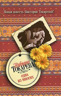 Виктория Токарева Одна из многих маруся светлова воспитание по новому деньги в твоей жизни сотвори себе поддержку мечты сбываются комплект из 4 книг
