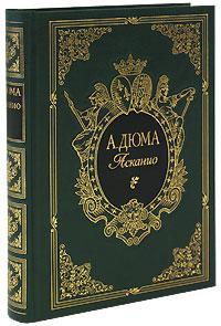 А. Дюма Асканио (подарочное издание) дюма а асканио
