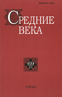 Средние века. Выпуск 69