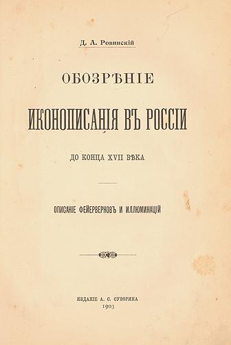 как бы говоря в книге Д. А. Ровинский