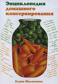 Энциклопедия домашнего консервирования (DVD-BOX)