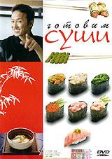 Готовим суши ивенская о отв за выпуск готовим рыбу и морепродукты