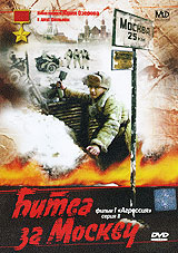 Битва за Москву. Фильм 1: Агрессия. Серия 2