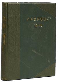 Природа. Популярный естественно-исторический журнал. Комплект за 1916 год общая ботаника