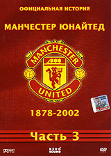 Официальная история Манчестер Юнайтед 1878-2002. Часть 3 финал лиги чемпионов 2014 реал атлетико видео