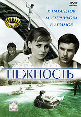 Родион Нахапетов (