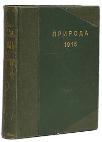 Природа. Популярный естественно-исторический журнал. Полный комплект за 1915 год цена
