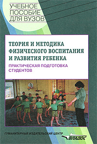 Теория и методика физического воспитания и развития ребенка