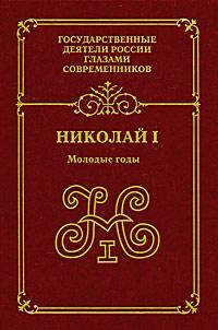 Николай I. Молодые годы