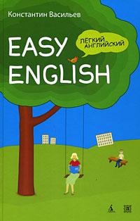 Легкий английский / Easy English английский язык за год ежедневник самоучитель