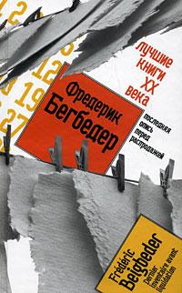 Фредерик Бегбедер Лучшие книги XX века. Последняя опись перед распродажей