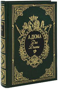 А. Дюма Две Дианы (подарочное издание) полноценная жизнь библия с комментариями подарочное издание