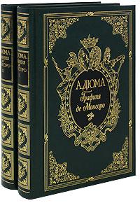А. Дюма Графиня де Монсоро (подарочный комплект из 2 книг) бюсси рабютен любовная история галлов