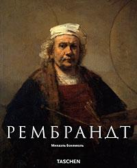 Михаэль Бокемюль Рембрандт