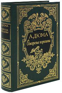 А. Дюма Ожерелье королевы (подарочное издание) о царском титуле макет издания с правкой автора