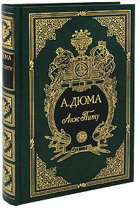 А. Дюма Анж Питу (подарочное издание) полноценная жизнь библия с комментариями подарочное издание