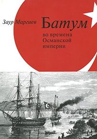 Заур Маргиев Батум во времена Османской Империи (+ CD-ROM)
