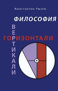 Константин Рылев Философия Вертикали. Горизонтали