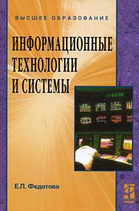 Е. Л. Федотова Информационные технологии и системы информационные технологии в туристской индустрии для бакалавров учебник