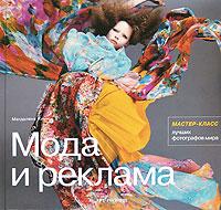 Магдалена Кини Мода и реклама стил э путешествие и природа мастер класс лучших фотографов мира