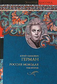 Россия молодая. В 2 томах. Том 2