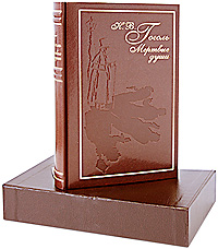 Н. В. Гоголь Мертвые души (эксклюзивное подарочное издание) н в гоголь миргород эксклюзивное подарочное издание