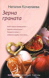 Наталия Кочелаева Зерна граната стоимость