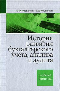 История развития бухгалтерского учета, анализа и аудита