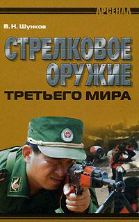 В. Н. Шунков Стрелковое оружие третьего мира
