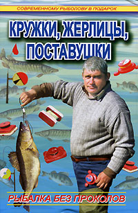 А. В. Пышков, С. Г. Смирнов. Кружки, жерлицы, поставушки. Рыбалка без проколов