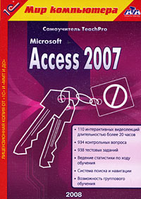 Самоучитель TeachPro: Microsoft Access 2007