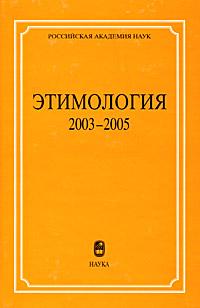 Этимология. 2003-2005