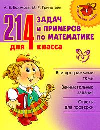 А. В. Ефимова, М. Р. Гринштейн 214 задач и примеров по математике для 4 класса
