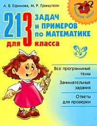 А. В. Ефимова, М. Р. Гринштейн 213 задач и примеров по математике для 3 класса