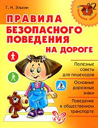Г. Н. Элькин Правила безопасного поведения на дороге siku набор world светофоры и дорожные знаки