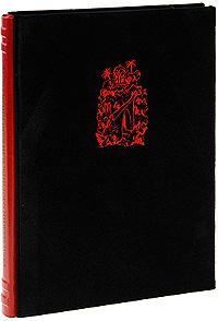 Тирсо де Молина Севильский озорник, или Каменный гость (эксклюзивное подарочное издание)