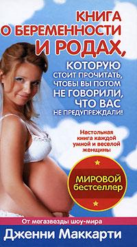 Книга о беременности и родах, которую стоит прочитать, чтобы вы потом не говорили, что вас не предупреждали!