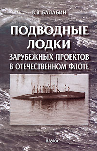 цена В. В. Балабин Подводные лодки зарубежных проектов в отечественном флоте