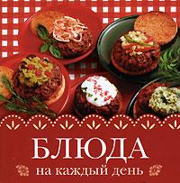 Н. Е. Аристамбекова Блюда на каждый день (миниатюрное издание) отсутствует быстрые рецепты на каждый день