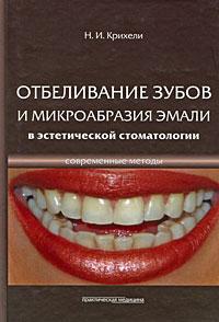 Н. И. Крихели Отбеливание зубов и микроабразия эмали в эстетической стоматологии. Современные методы отбеливание зубов светодиодной лампой отзывы