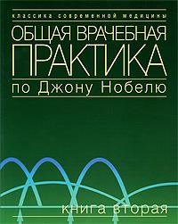 Общая врачебная практика по Джону Нобелю. Книга 2 библиотека врача общей практики комплект из 4 книг
