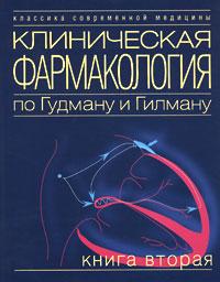 Клиническая фармакология по Гудману и Гилману. В 4 книгах. Книга 2 цена