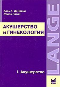 Алан X. ДеЧерни, Лорен Натан Акушерство и гинекология. В 2 томах. Том 1. Акушерство серов а акушерство и гинекология