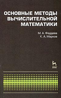 Основные методы вычислительной математики