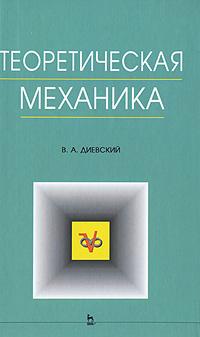 Теоретическая механика: Уч.пособие. 2-е изд.